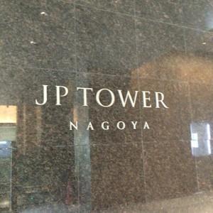 名古屋のJPタワーが2016.06にオープンするよ