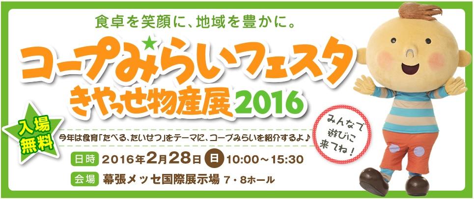 「コープみらいフェスタ きやっせ物産展2016」は2月28日幕張メッセにて!