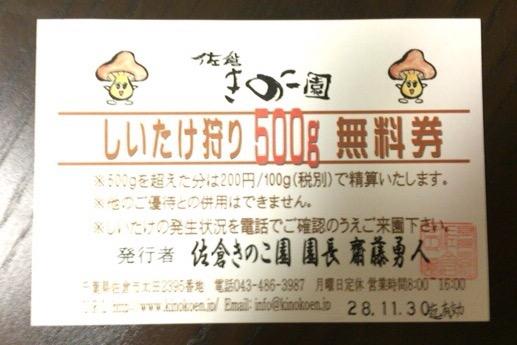 しいたけ狩りができる「佐倉きのこ園」/ちばの直売所フェアスタンプラリー当選!
