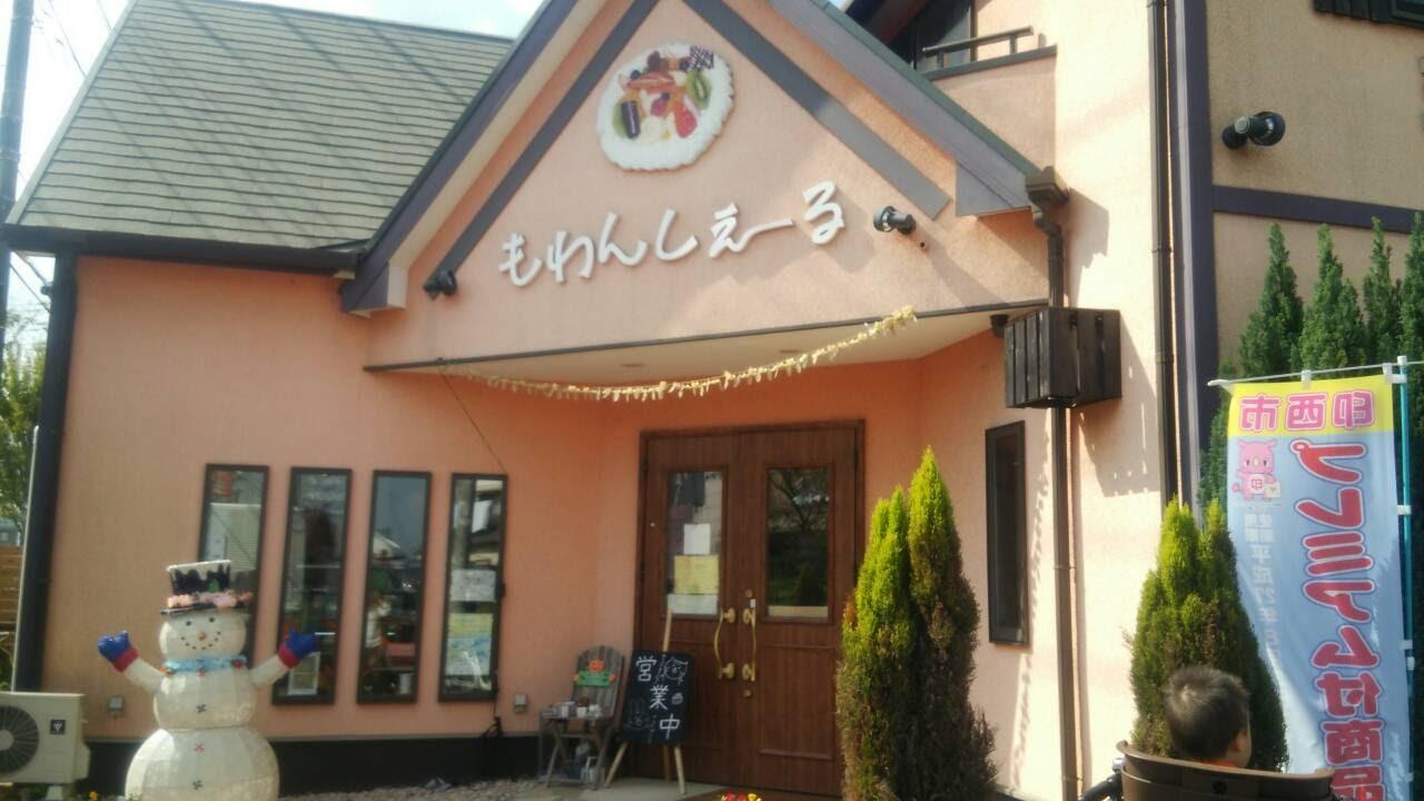【印西】高花の洋菓子屋さん『もわんしぇーる』/キャラクターケーキが楽しい!