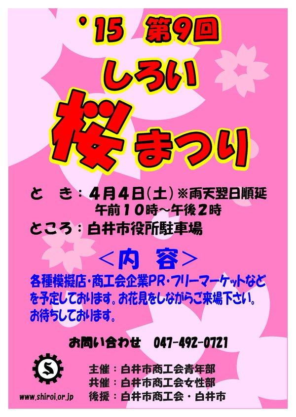 4月2日は「第10回 しろい桜まつり」