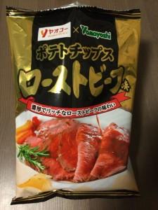 山芳製菓 ポテトチップス ローストビーフ味/ヤオコーとコラボのポテチ