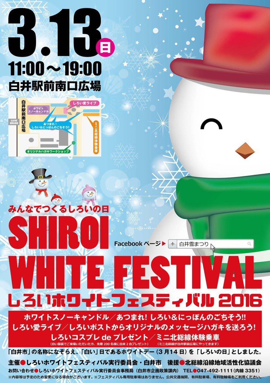 3.13 しろいホワイトフェスティバル/3月14日はホワイトデー?いえ、しろいの日です