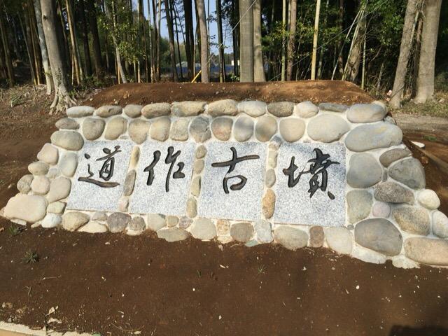 【印西】道作古墳と小林鳥見神社、巴塚/印西の歴史に触れるシリーズ第2弾