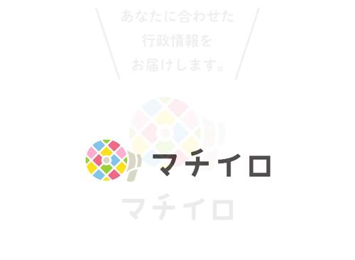 広報が読めるスマホアプリ「マチイロ」が便利!