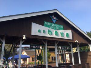 成田ゆめ牧場を満喫する!入場料は割引きでおトクに楽しもう。