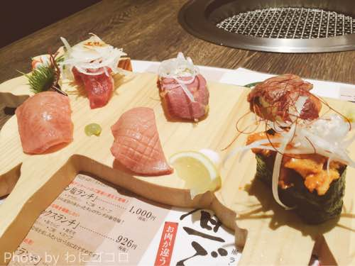 焼肉京城苑 菜 馬肉や牛肉のにぎり寿司