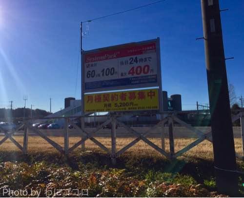 小林駅前の駐車場の料金