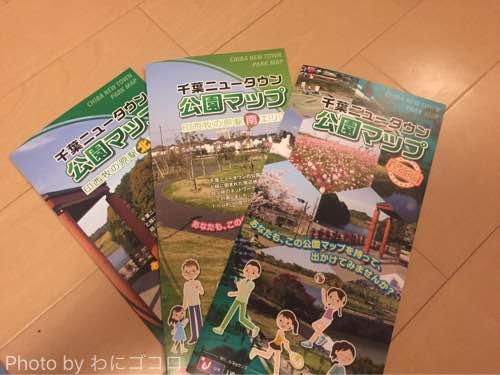 千葉ニュータウン公園マップ冊子