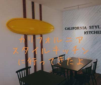 【印西】カリフォルニアスタイルキッチンはこんなお店でした♪