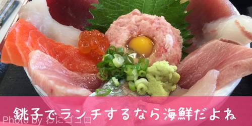 銚子のランチは海鮮を。万祝(まいわい)で海鮮をたらふく食べてきた
