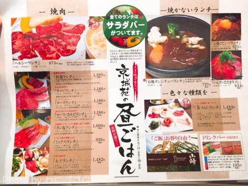 焼肉京城苑 菜のランチメニュー