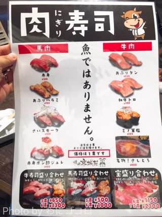 焼肉京城苑 菜 肉にぎり寿司メニュー