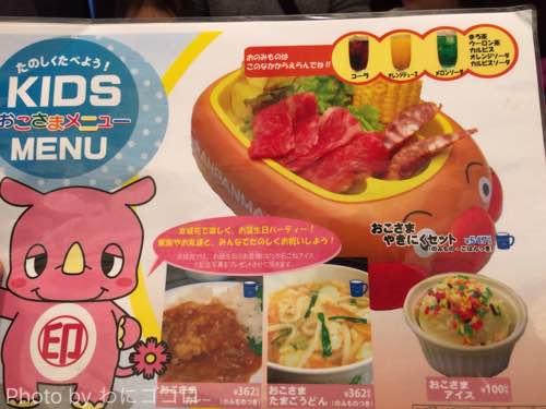 焼肉京城苑 菜のお子様ランチメニュー