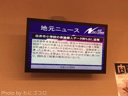 焼肉京城苑 テレビモニター 地元ニュース