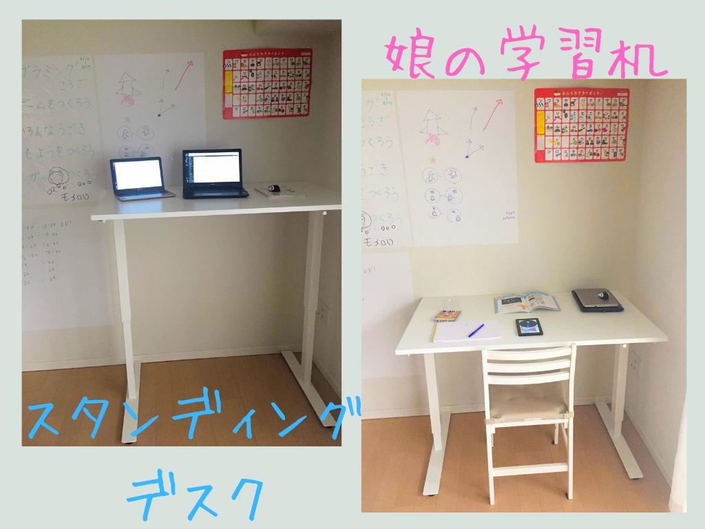 スタンディングデスクと座って使う机の比較画像