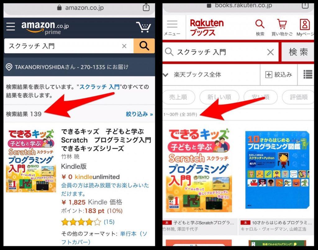 スクラッチ入門のAmazon楽天検索結果